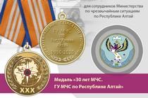 Медаль «30 лет ГУ МЧС России по Республике Алтай» с бланком удостоверения