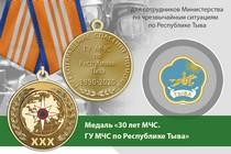 Медаль «30 лет ГУ МЧС России по Республике Тыва» с бланком удостоверения