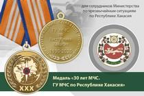 Медаль «30 лет ГУ МЧС России по Республике Хакасия» с бланком удостоверения