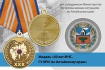 Медаль «30 лет ГУ МЧС России по Алтайскому краю» с бланком удостоверения