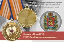 Медаль «30 лет ГУ МЧС России по Красноярскому краю» с бланком удостоверения