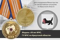 Медаль «30 лет ГУ МЧС России по Иркутской области» с бланком удостоверения