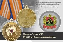 Медаль «30 лет ГУ МЧС России по Кемеровской области» с бланком удостоверения