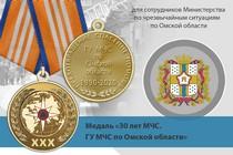 Медаль «30 лет ГУ МЧС России по Омской области» с бланком удостоверения