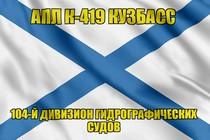 Андреевский флаг АПЛ К-419 Кузбасс