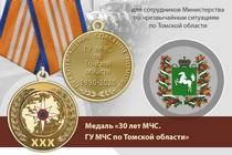 Медаль «30 лет ГУ МЧС России по Томской области» с бланком удостоверения