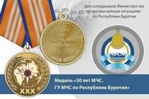 Медаль «30 лет ГУ МЧС России по Республике Бурятия» с бланком удостоверения