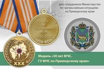 Медаль «30 лет ГУ МЧС России по Приморскому краю» с бланком удостоверения