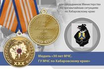 Медаль «30 лет ГУ МЧС России по Хабаровскому краю» с бланком удостоверения