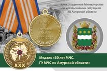 Медаль «30 лет ГУ МЧС России по Амурской области» с бланком удостоверения
