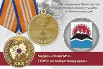 Медаль «30 лет ГУ МЧС России по Камчатскому краю» с бланком удостоверения