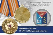 Медаль «30 лет ГУ МЧС России по Магаданской области» с бланком удостоверения