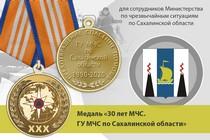 Медаль «30 лет ГУ МЧС России по Сахалинской области» с бланком удостоверения