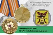 Медаль «30 лет ГУ МЧС России по Забайкальскому краю» с бланком удостоверения