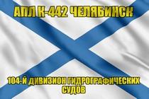 Андреевский флаг АПЛ К-442 Челябинск