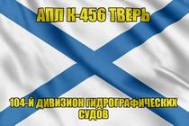 Андреевский флаг АПЛ К-456 Тверь