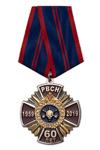 Памятная медаль «60 лет РВСН» (со стрелами)
