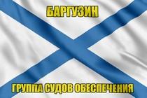 Андреевский флаг Баргузин