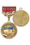Медаль «125 лет автомобильному транспорту России. Ветеран» с бланком удостоверения