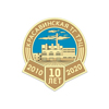Знак «10 лет Красавинской ГТ ТЭЦ»