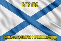 Андреевский флаг БГК 162