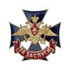 Знак «За заслуги» РВСН
