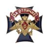 Знак «За отличие» РВСН