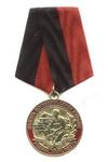 Медаль «Ветеран локальных войн СССР и России» с бланком удостоверения