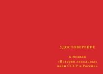 Купить бланк удостоверения Медаль «Ветеран локальных войн СССР и России» с бланком удостоверения