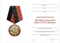 Удостоверение к награде Медаль «Ветеран локальных войн СССР и России» с бланком удостоверения