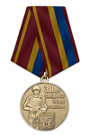 Медаль «30 лет Спецназу ФСИН России» с бланком удостоверения