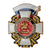 Нагрудный знак «Потомственный казак»