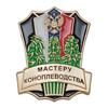 Знак «Мастеру коноплеводства России», латунь