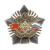 Знак «95 лет ФСБ России», №1