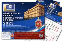 Квартальный календарь на 2021 год «ФСБ России»
