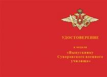 Удостоверение к награде Медаль «Выпускнику СВУ» с бланком удостоверения