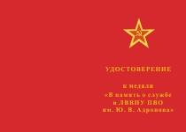 Купить бланк удостоверения Медаль «ЛВВПУ ПВО им. Ю.В. Андропова» с бланком удостоверения
