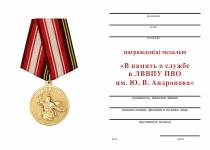 Удостоверение к награде Медаль «ЛВВПУ ПВО им. Ю.В. Андропова» с бланком удостоверения