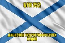 Андреевский флаг БГК 752