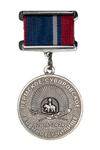 Медаль «5 лет Пермскому СВУ»