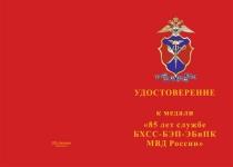 Купить бланк удостоверения Медаль «85 лет службе БХСС-БЭП-ЭБиПК МВД» с бланком удостоверения