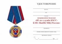 Удостоверение к награде Медаль «85 лет службе БХСС-БЭП-ЭБиПК МВД» с бланком удостоверения