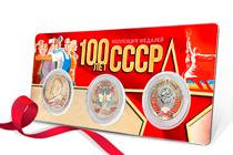 Коллекция из 3-х медалей «100 лет СССР»