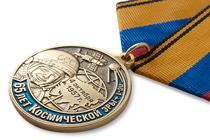 Медаль «65 лет космической эры» с бланком удостоверения