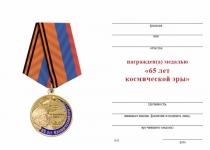 Удостоверение к награде Медаль «65 лет космической эры» с бланком удостоверения