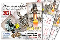 """Квартальный календарь на 2021 г. """"35 лет аварии на ЧАЭС"""""""