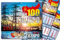 Квартальный календарь на 2021 год «100 лет ГОЭЛРО»