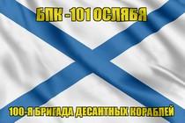 Андреевский флаг БПК -101 Ослябя