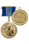 Медаль «100 лет со дня рождения академика Сахарова» с бланком удостоверения