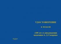 Купить бланк удостоверения Медаль «100 лет со дня рождения академика Сахарова» с бланком удостоверения